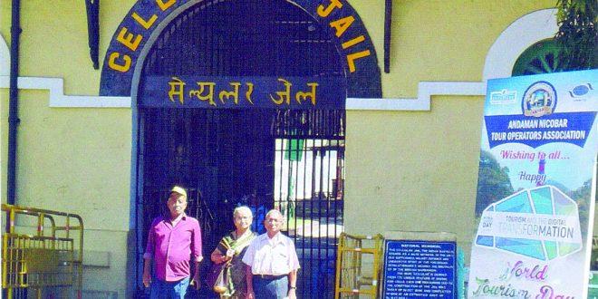 'अंदमान सेल्युलर जेल' ः एक अनुभव